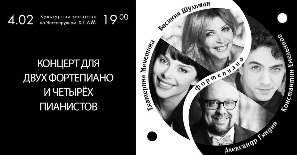 В Культурной Квартире «Хлам» выступят известные российские пианисты
