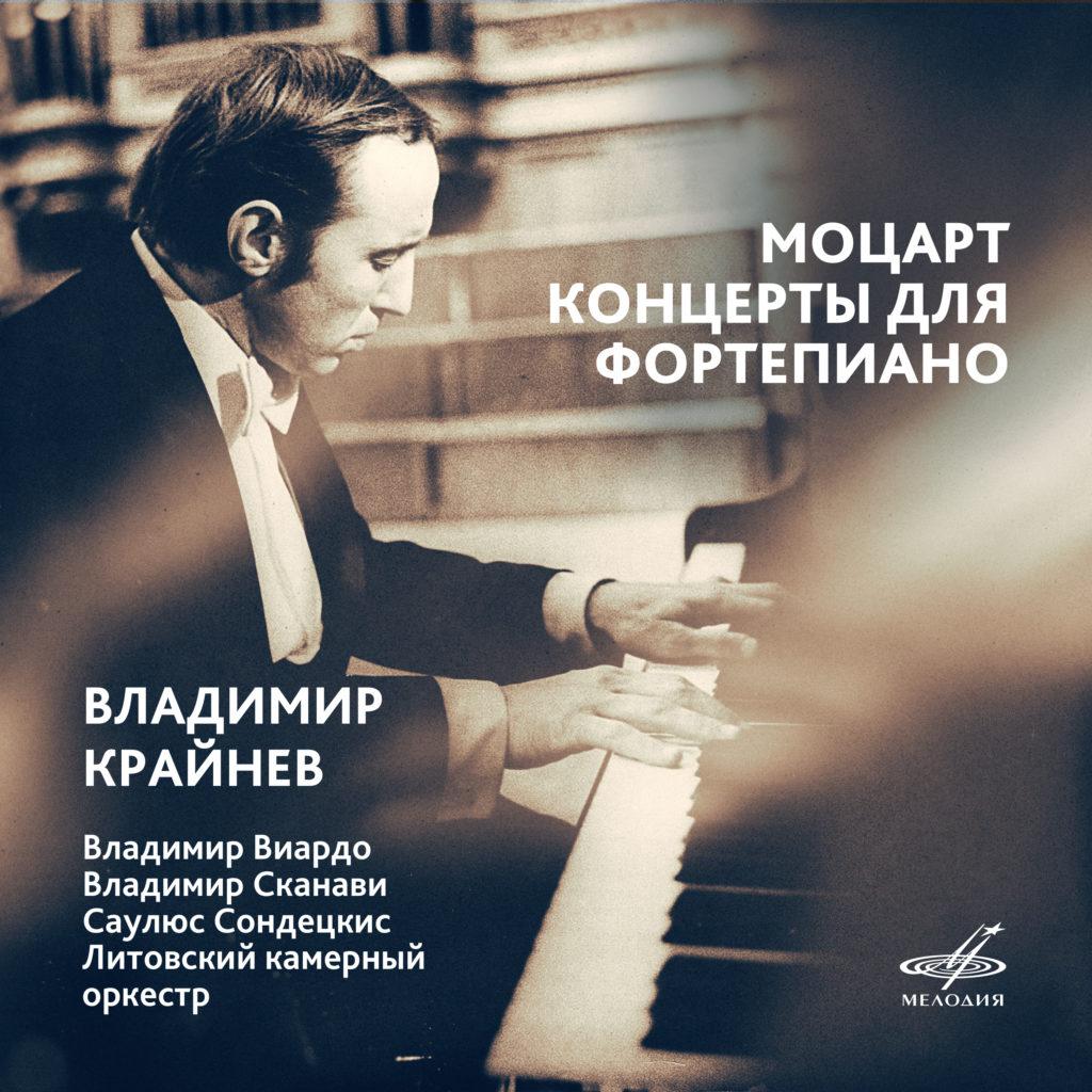 Изданы концертыМоцарта в исполнении Владимира Крайнева