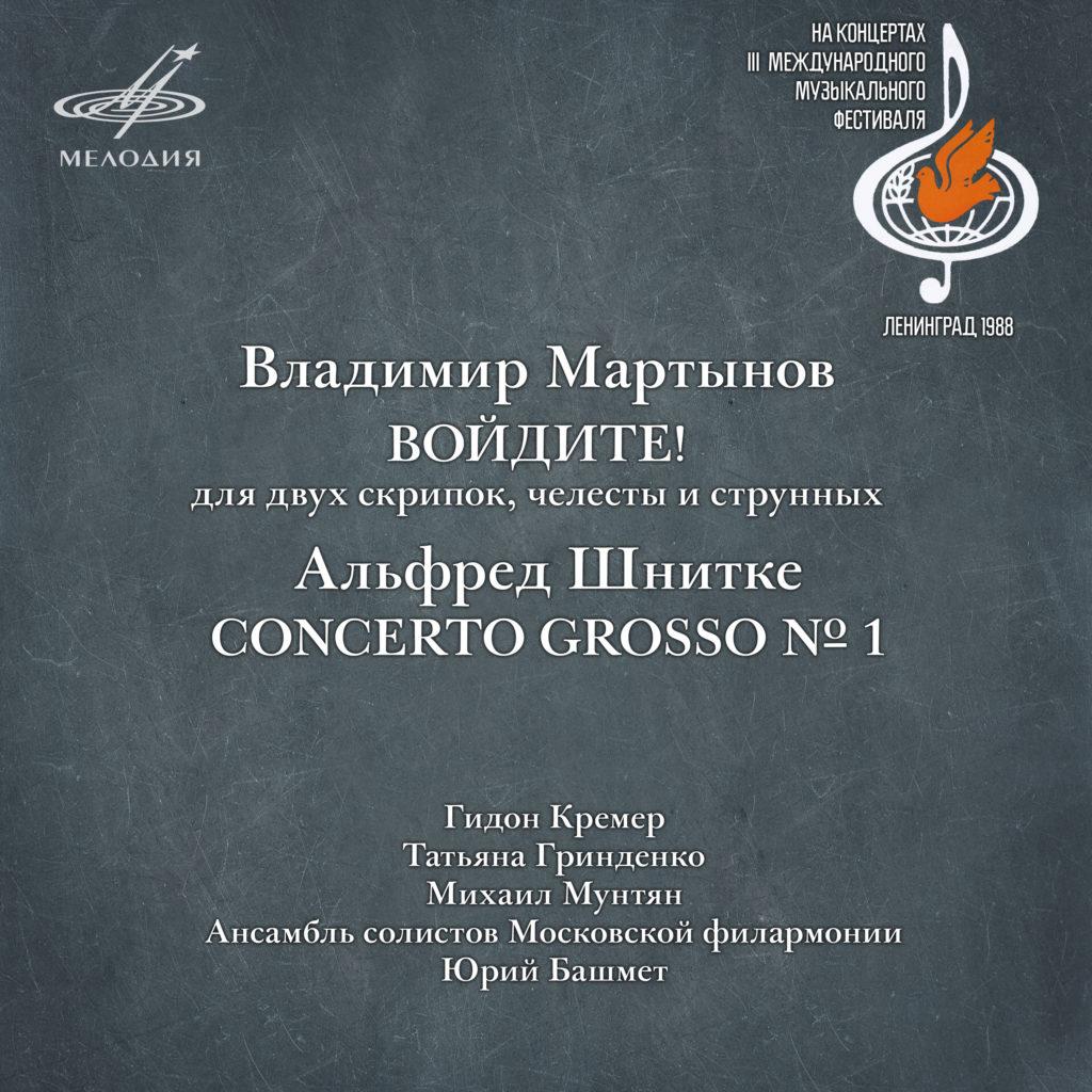 К 75-летию Владимира Мартынова «Мелодия» публикует раритетную запись его концерта