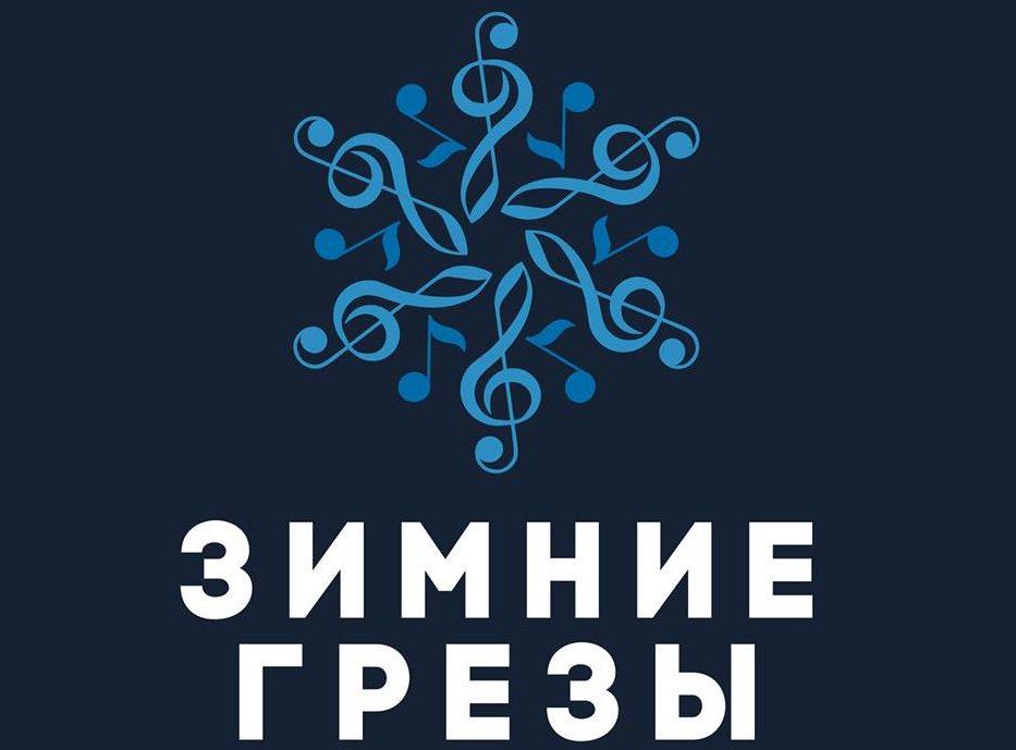 В Москве в пятый раз пройдет фестиваль классической музыки «Зимние грезы»