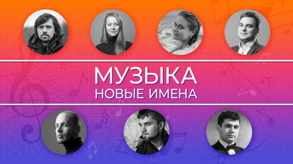 Лауреаты «Партитуры» стали персонажами модного видеоблога