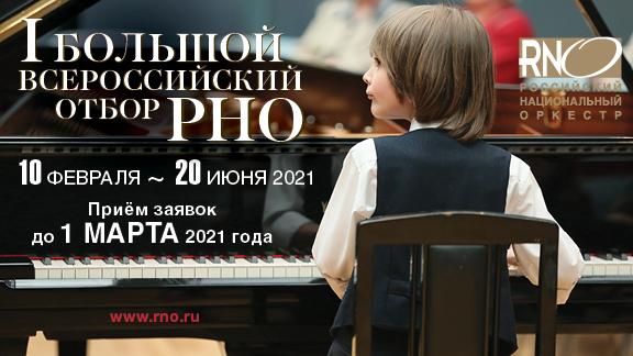 Российский национальный оркестр проведет конкурс юных музыкантов