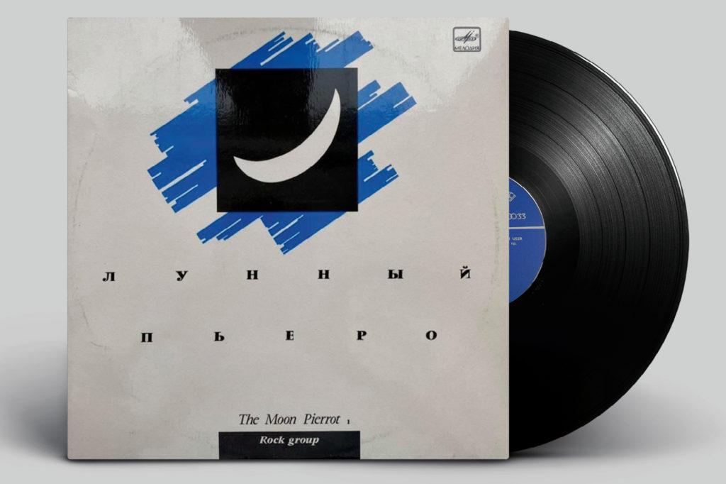 Лунный Пьеро <br>The Moon PieRrot (1989–1991)