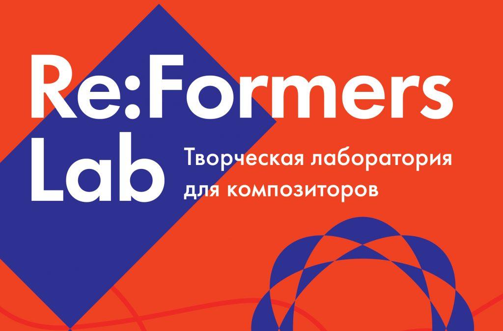 Фестиваль Re:Formers и Союз композиторов проведут композиторский практикум