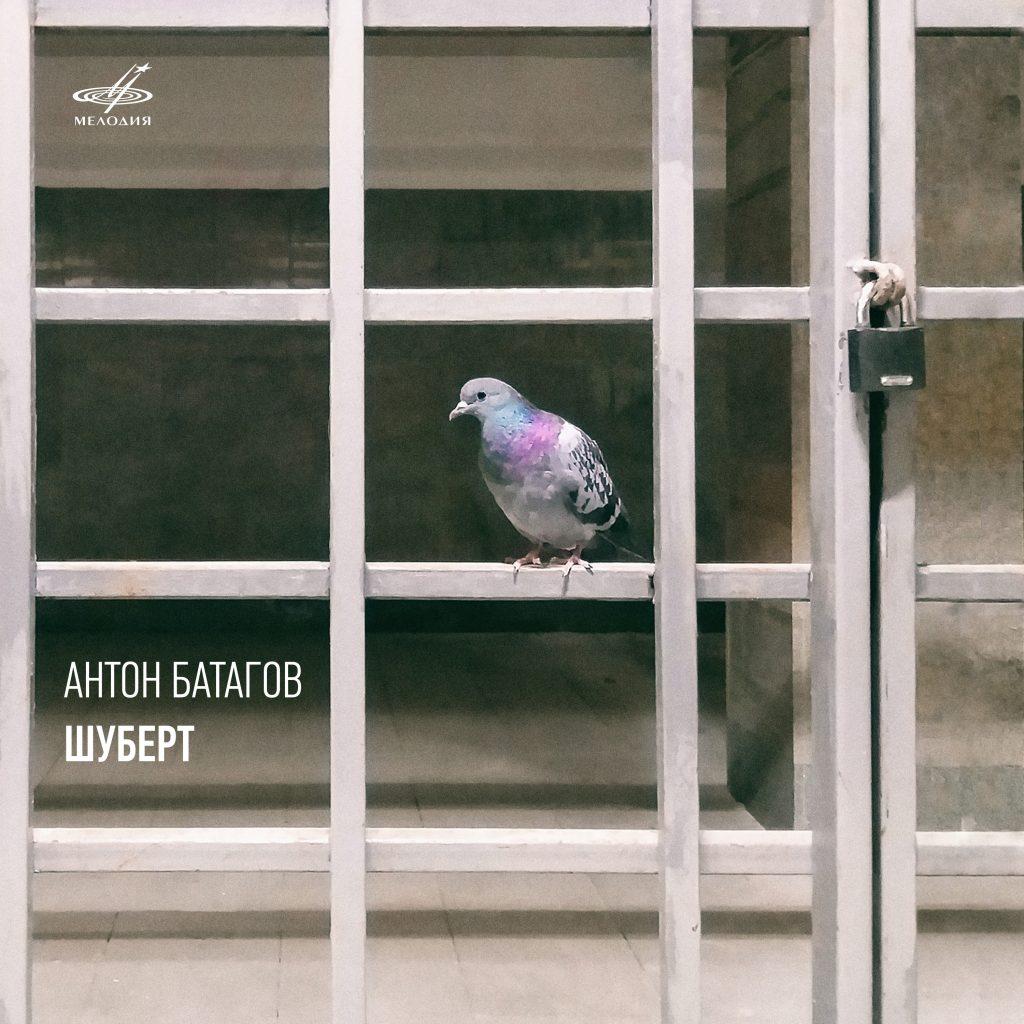«Фирма Мелодия» выпустила посвященный Шуберту альбом Антона Батагова