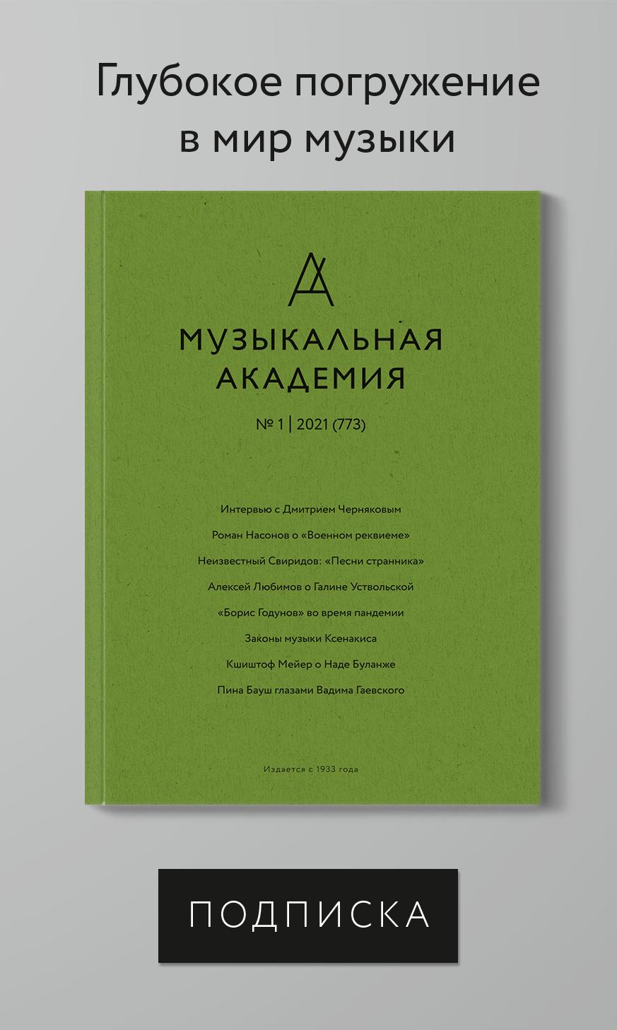 Музыкальная академия № 1, 2021