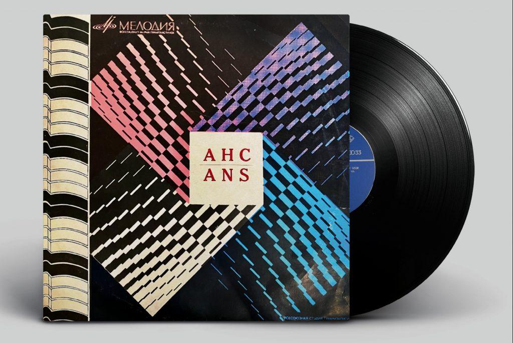 АНС / «Музыкальное Приношение» <br>(1968/1971/1991)