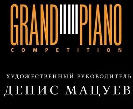 Фортепианный конкурс Дениса Мацуева стартует в Москве в конце апреля
