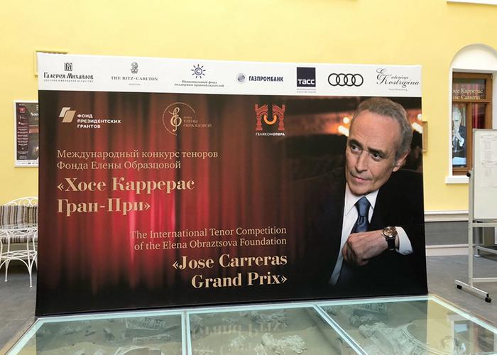 Международный вокальный конкурс «Хосе Каррерас Гран-При» завершается в Москве