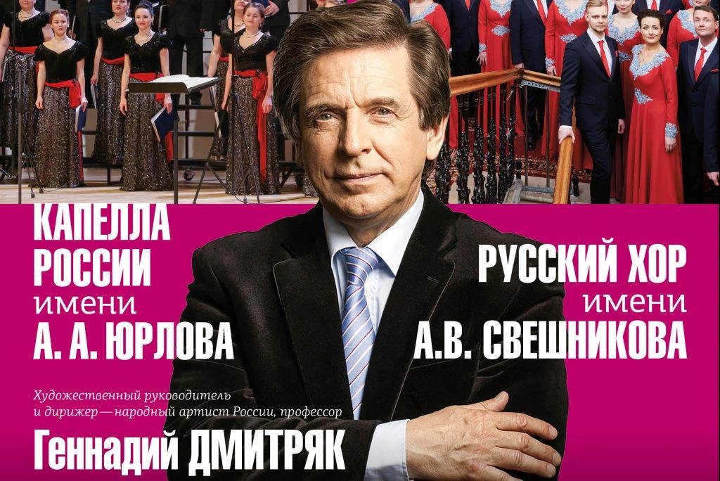 Два легендарных российских хора выступят в одном концерте