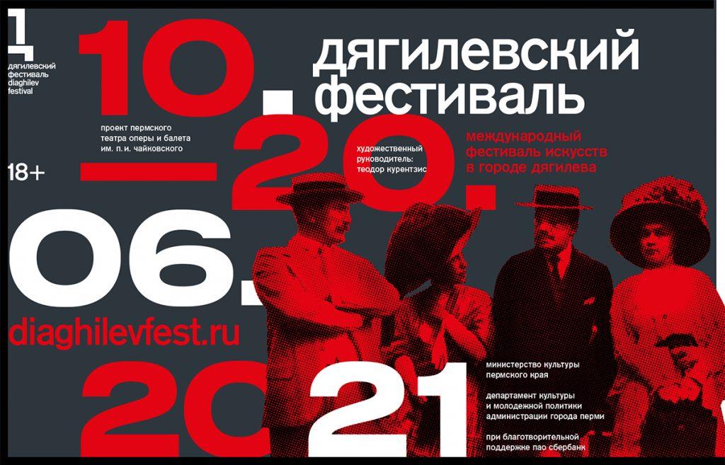 Дягилевский фестиваль под руководством Теодора Курентзиса пройдет в традиционном формате