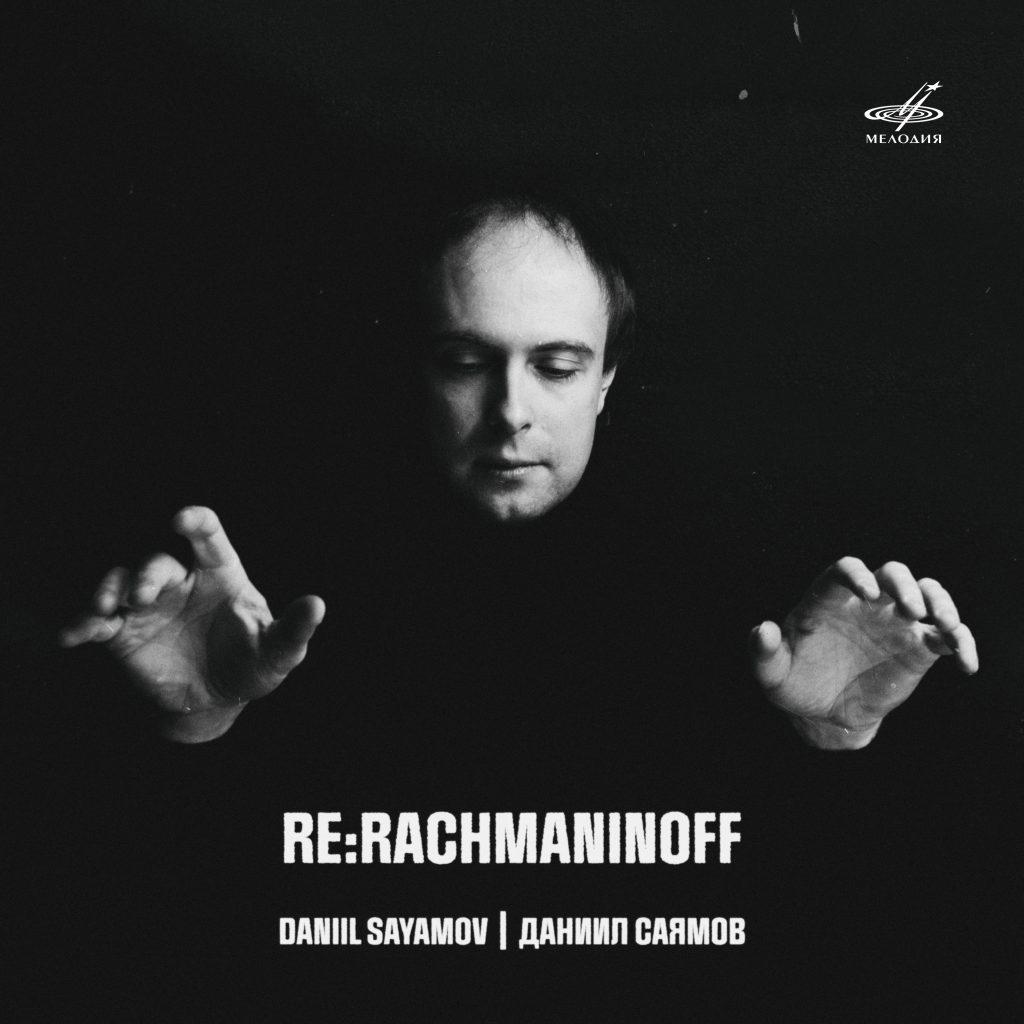 Фирма «Мелодия» впервые выпускает диск пианиста Даниила Саямова