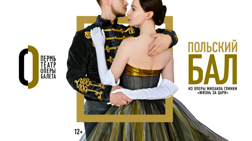 Пермский театр представляет две балетных премьеры
