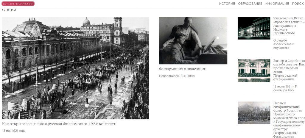 Петербургская филармония запустила digital-проект к своему 100-летию