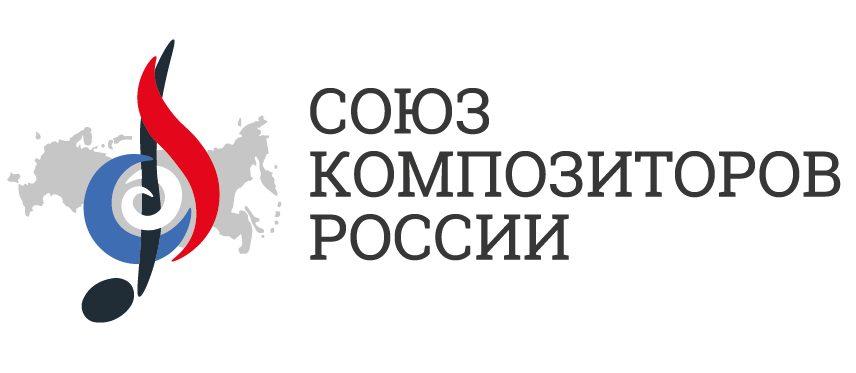 Союз композиторов России объявляет программу творческого заказа «Ноты и квоты»