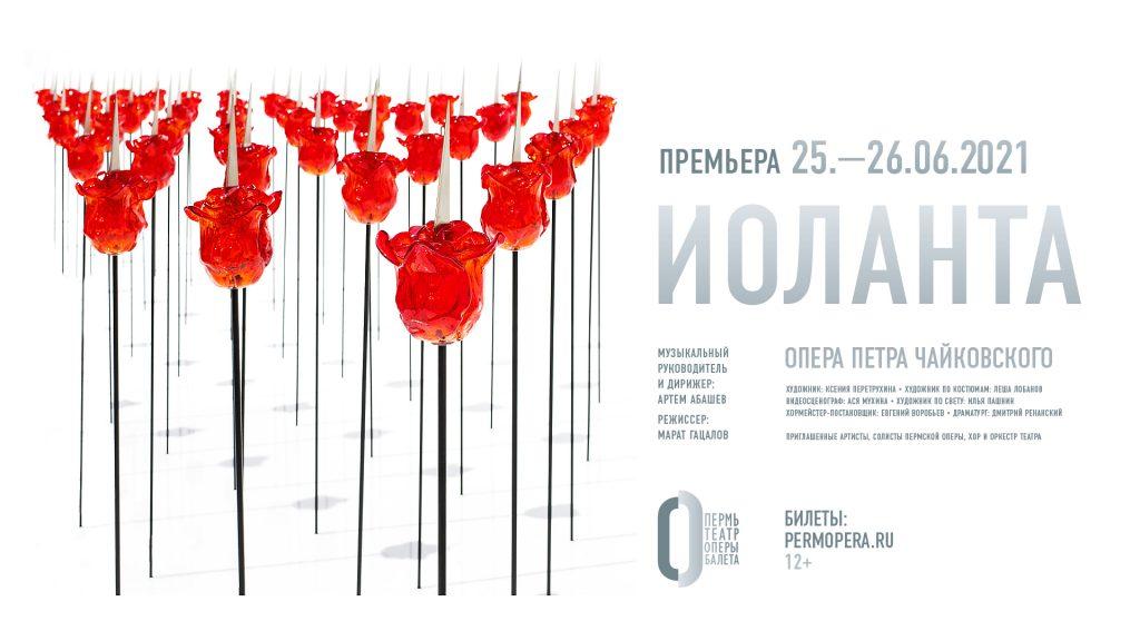 Пермская опера завершает сезон премьерой оперы «Иоланта»