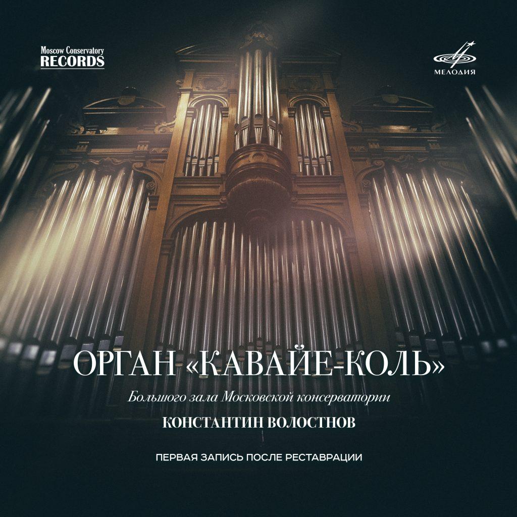 «Мелодия» представляет первую запись отреставрированного органа Большого зала консерватории