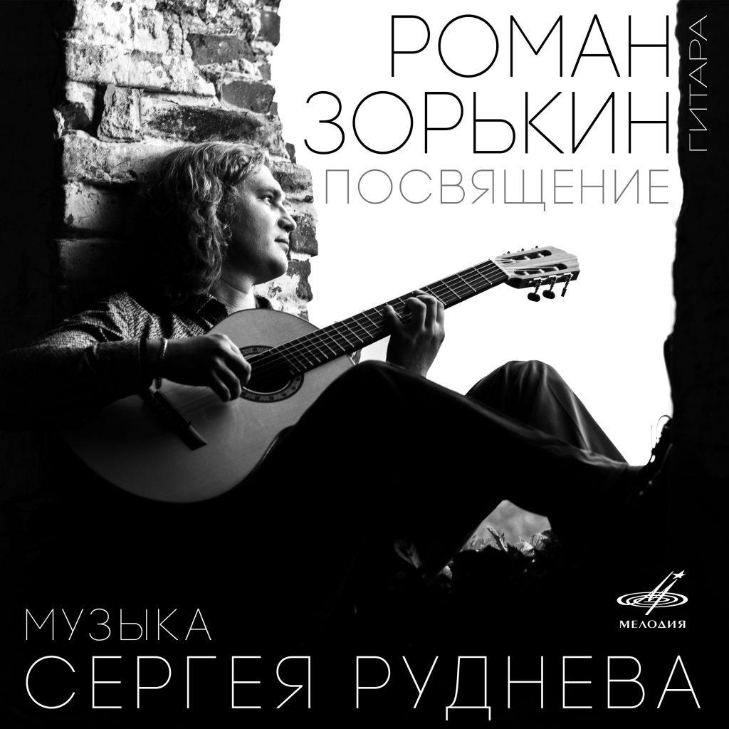 «Мелодия» представляет альбом гитариста Романа Зорькина «Посвящение»