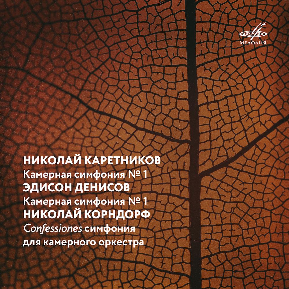 «Мелодия» опубликовала камерные симфонии второго авангарда