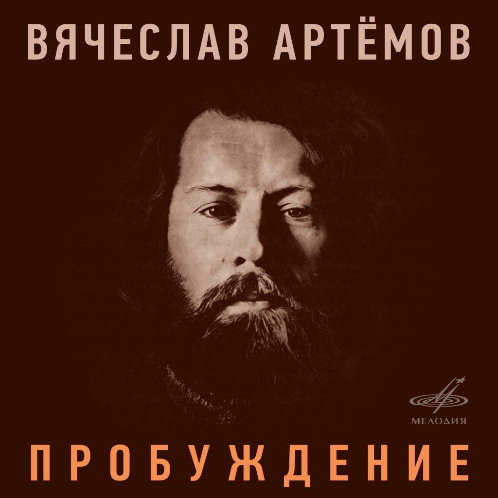 «Мелодия» публикует в цифровом формате пластинку Вячеслава Артёмова «Пробуждение»