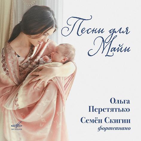 Песни для Майи <br>Ольга Перетятько <br>Семен Скигин <br>«Фирма Мелодия»