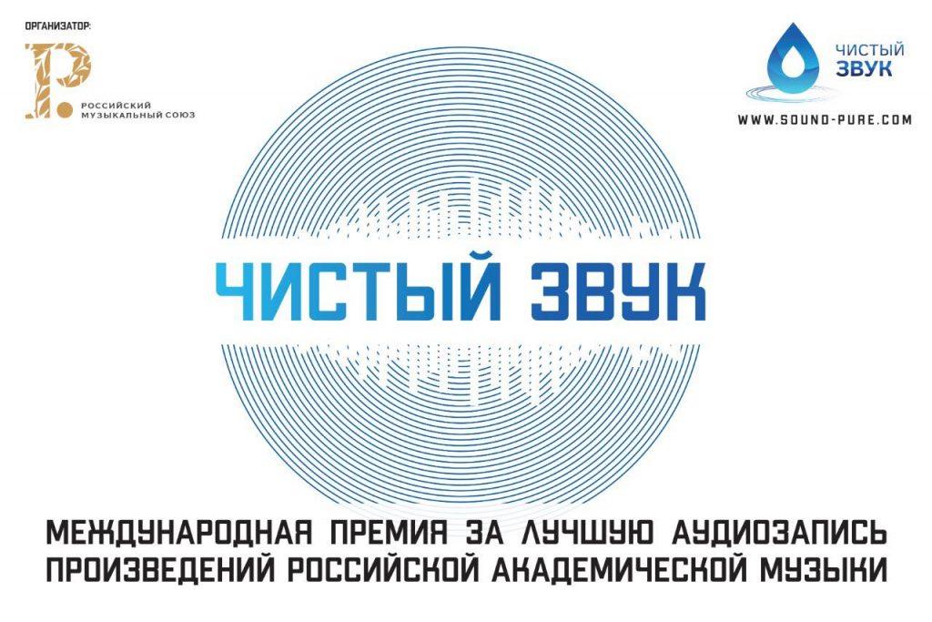 Стартует финальный этап Международной премии «Чистый звук»