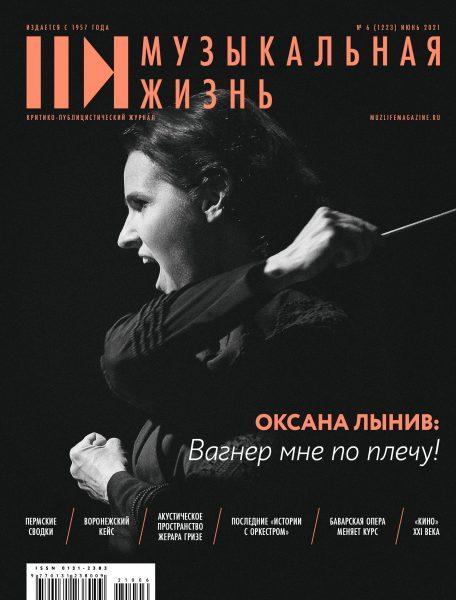 Музыкальная жизнь № 6, 2021