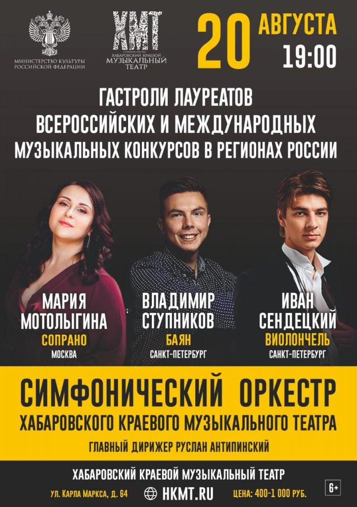 Гастроли лауреатов всероссийских и международных конкурсов пройдут в Хабаровске и Благовещенске