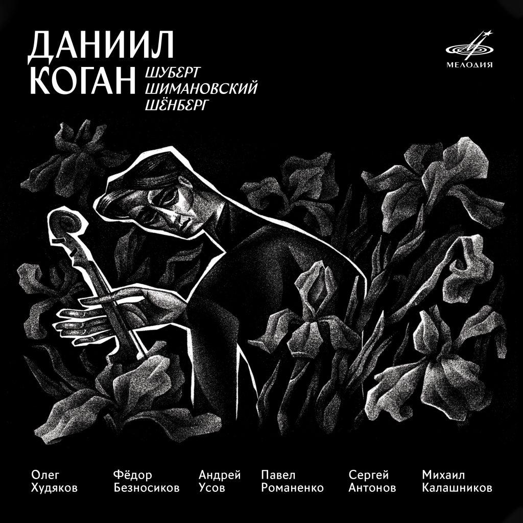 «Фирма Мелодия» выпускает первый диск скрипача Даниила Когана