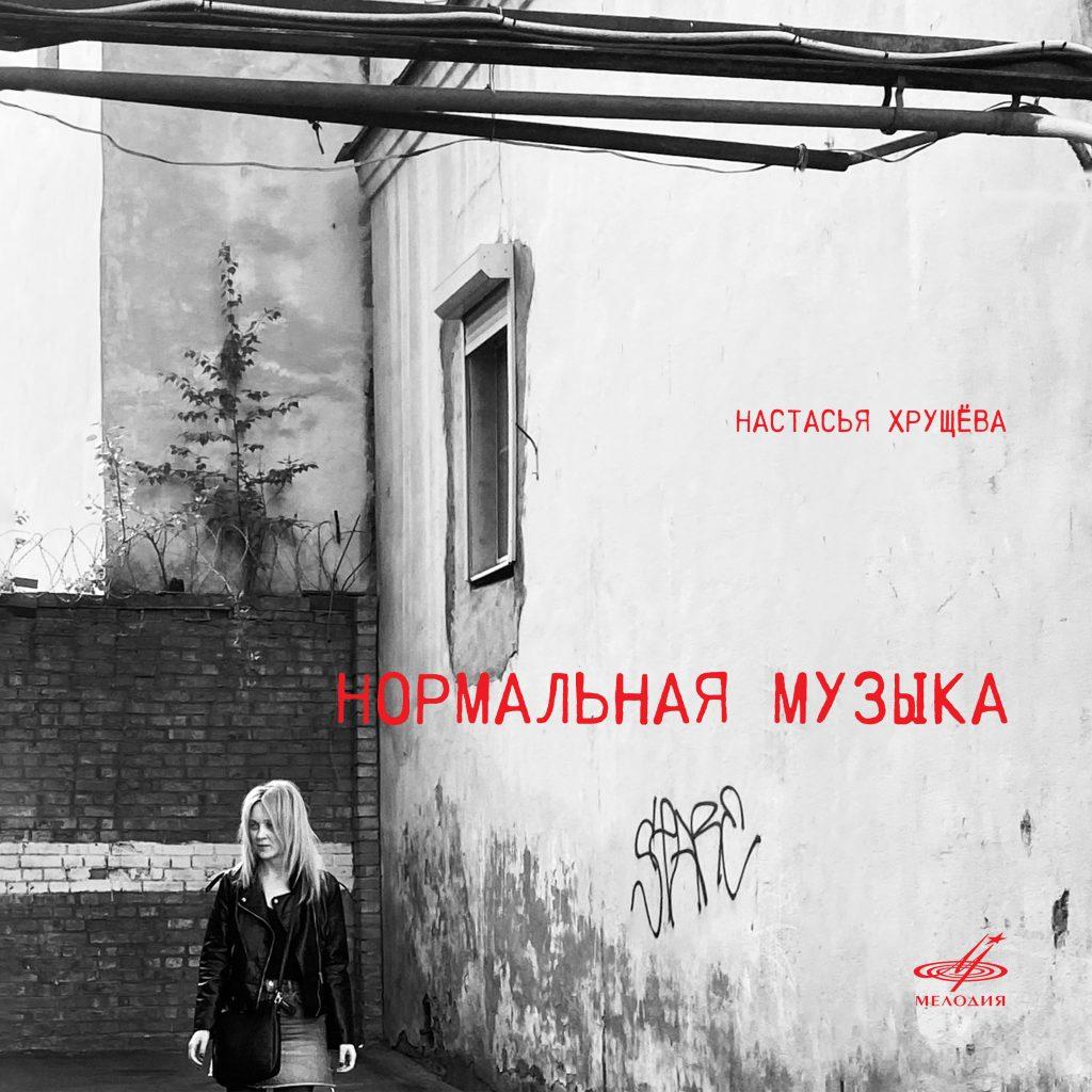«Фирма Мелодия» выпустила первый авторский альбом Настасьи Хрущевой