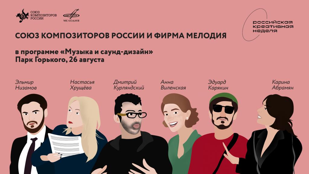 Союз композиторов России и «Фирма Мелодия» представят программу на Российской креативной неделе