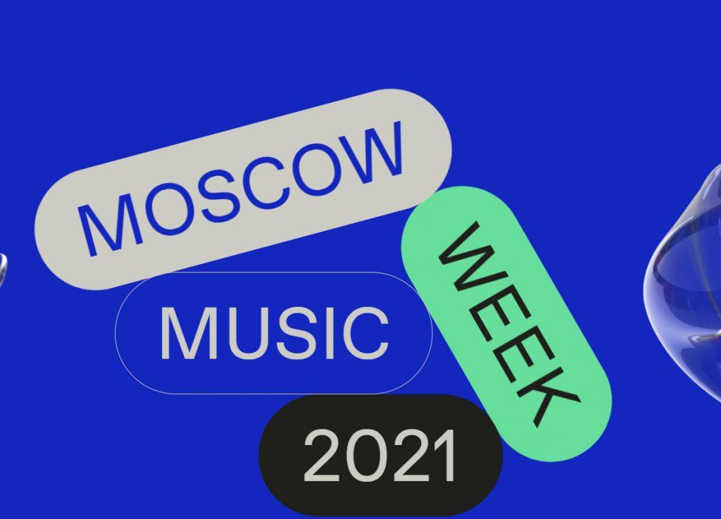 Музыкальная конференция Moscow Music Week соберет профессионалов и любителей