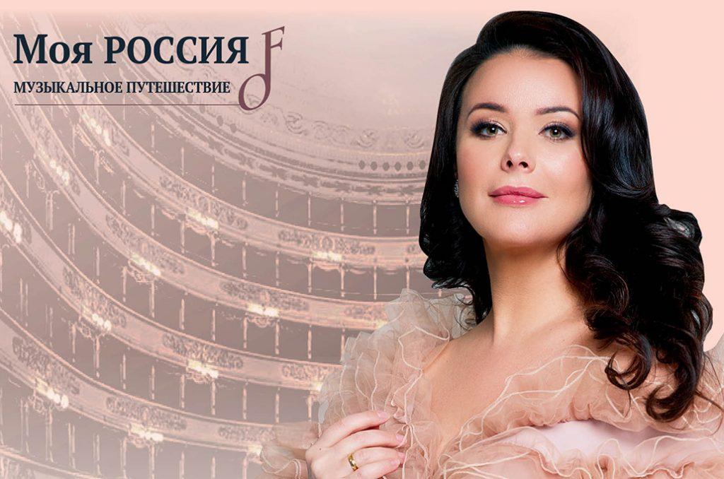 Фонд Оксаны Федоровой представляет просветительский проект о музыкальном наследии России