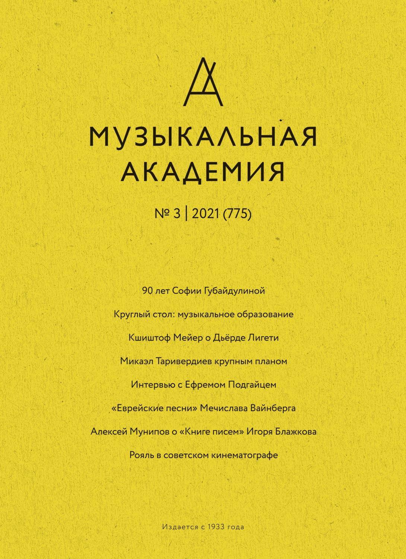 Музыкальная академия 2021, 3