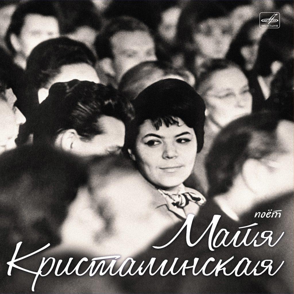 «Мелодия» выпустила винил Майи Кристалинской