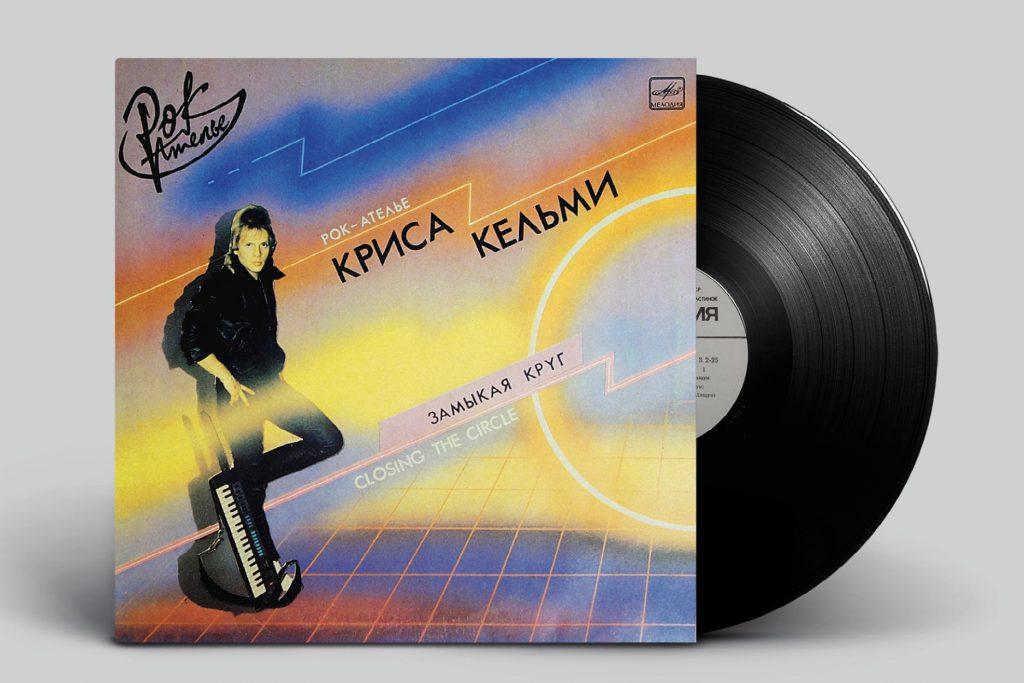 Рок-Ателье «Замыкая круг» (1986/1987)