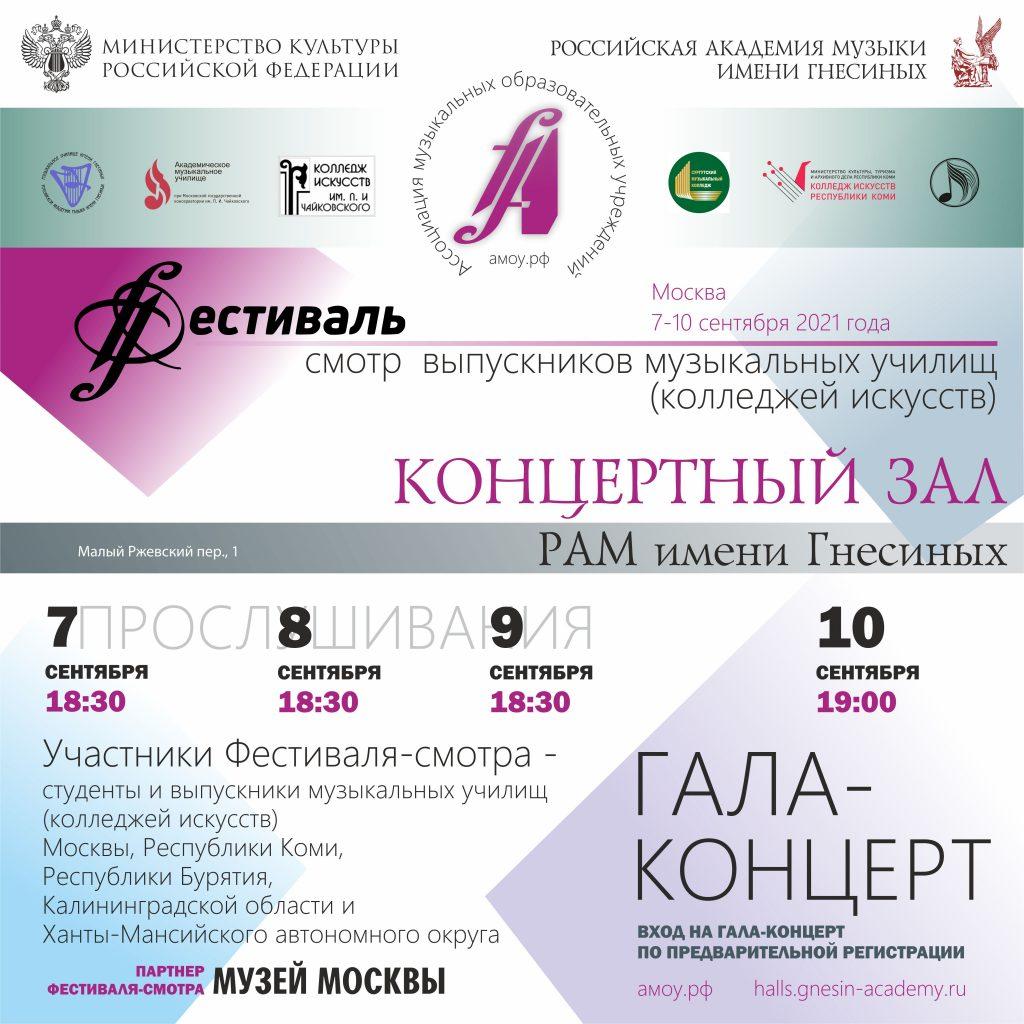 Выпускники российских музыкальных училищ выступят в Москве