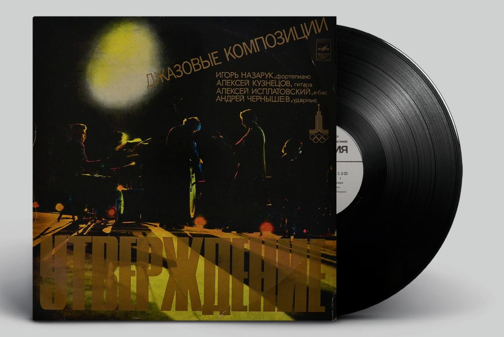 Утверждение. Джазовые композиции (1978)