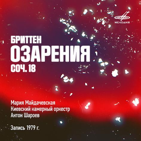 Бриттен: Озарения, соч. 18 <br>Мария Майдачевская <br>Мелодия