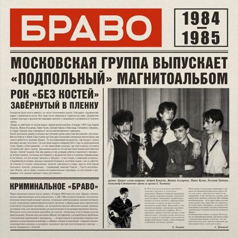 Браво <br>Браво 1984–1985 <br>Союз Мьюзик