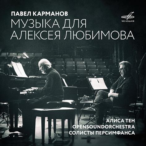 Павел Карманов <br>Музыка для Алексея Любимова <br>Мелодия