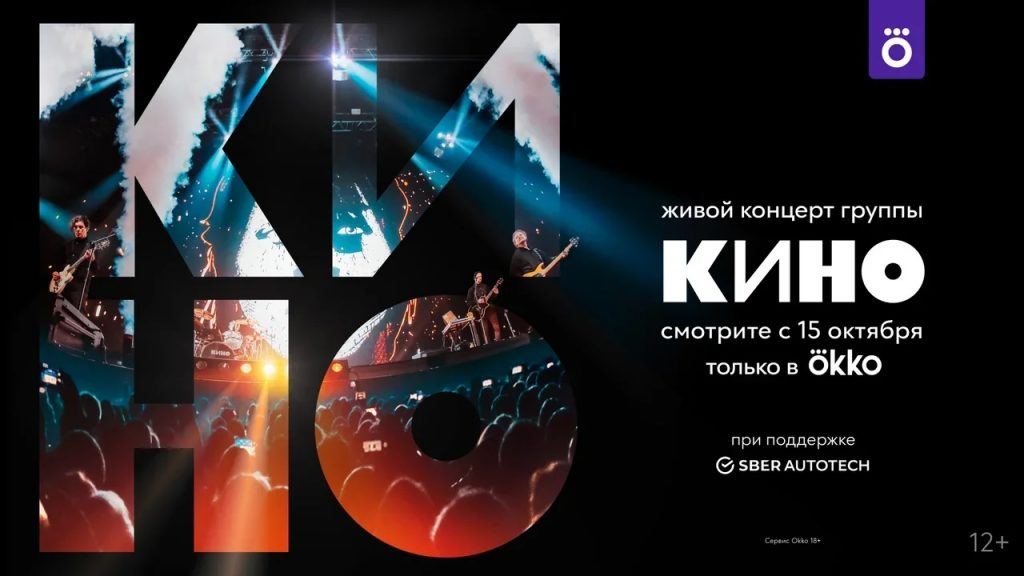 Концерт группы «Кино» покажут пользователям мультимедийного сервиса Okko