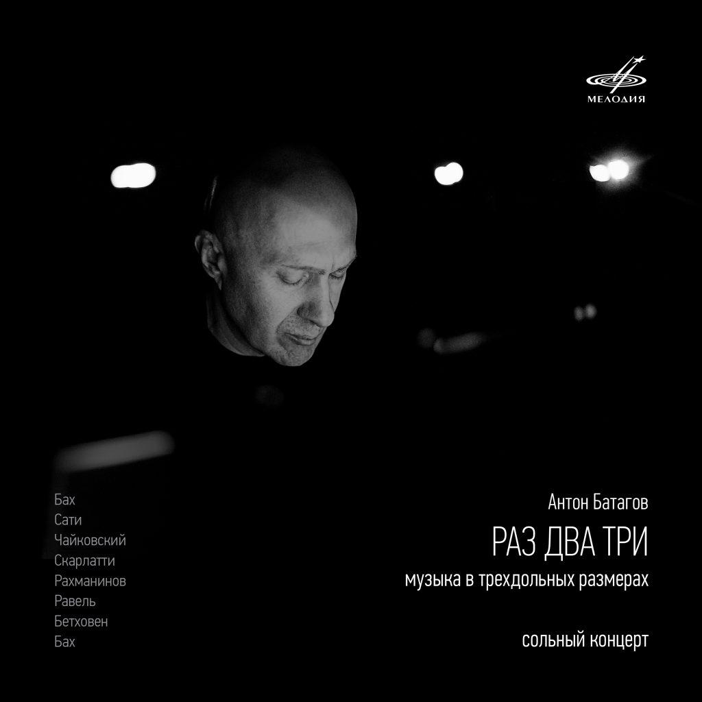 «Фирма Мелодия» представляет новый цифровой альбом Антона Батагова
