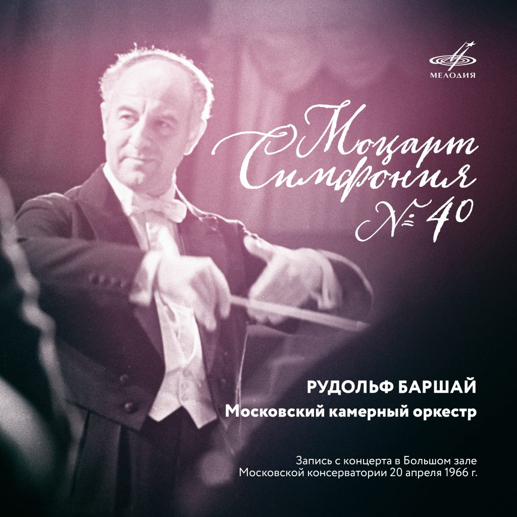 «Мелодия»публикует историческую запись концерта Московского камерного оркестра под управлением Рудольфа Баршая