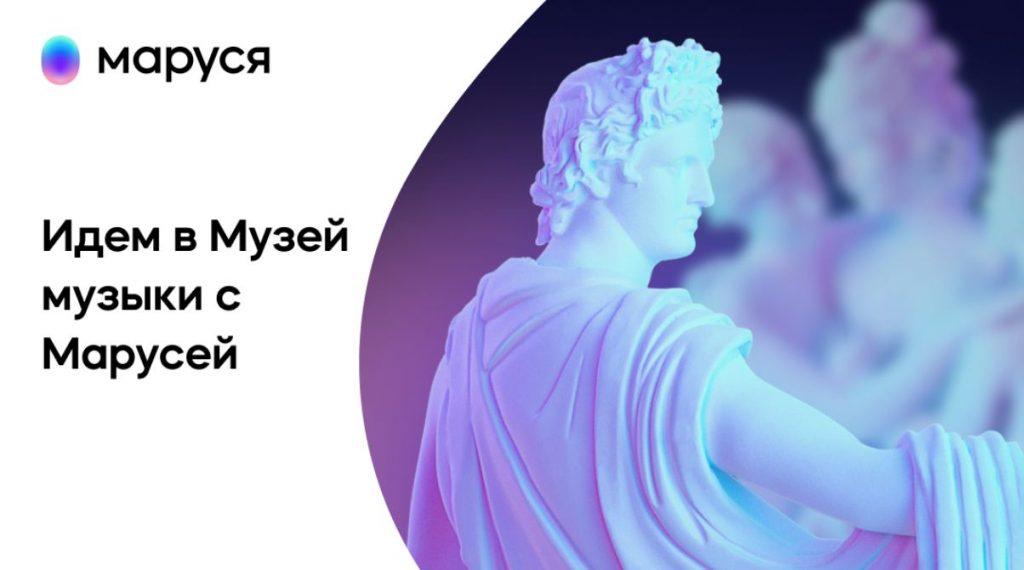 В Международный день музыки Маруся рассказывает о композиторах и инструментах